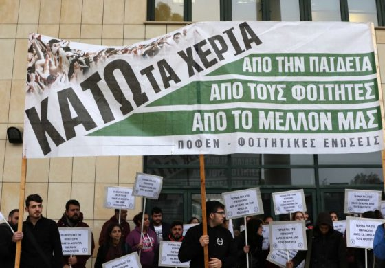"""Hands off education, students, our future"" (Christos Theodorides)"