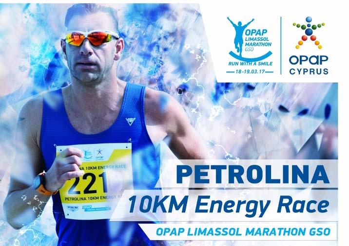 PETROLINA energizes the OPAP Limassol Marathon GSO