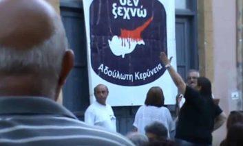 Anti-invasion demonstrations in Nicosia (VIDEO)