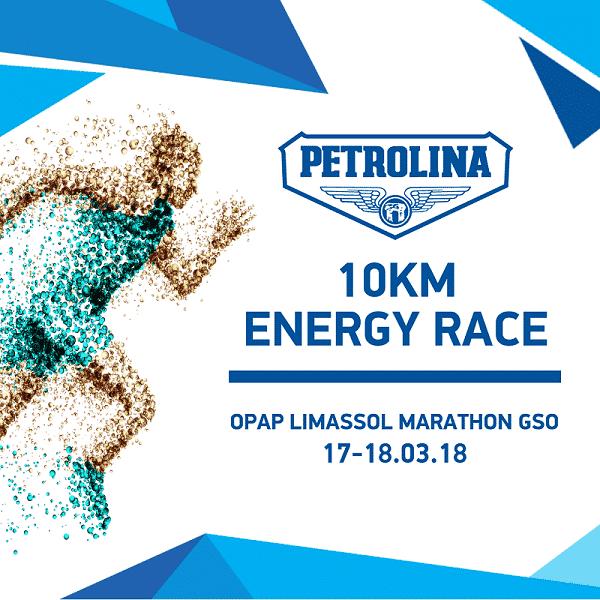 PETROLINA is Race Sponsor at the  OPAP Limassol Marathon GSO 2018