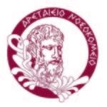 Aretaeio logo
