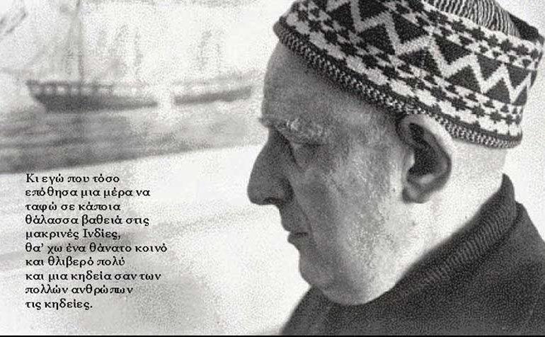 Tribute to poet Nikos Kavvadias