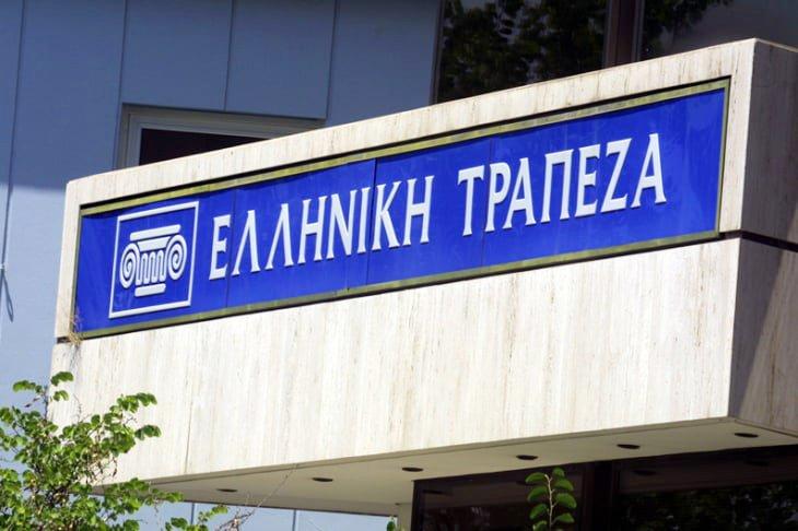 Η Ελληνική Τράπεζα βλέπει το 2020 κέρδος μετά από φόρο 50,5 εκατ. Ευρώ