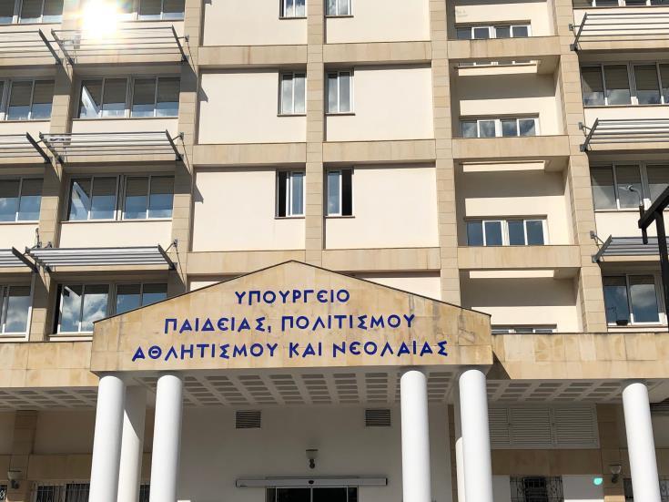 Education Ministry Jpeg